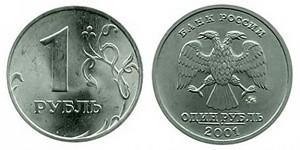 Ценные монеты современной России (1 рубль 2001)