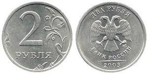 Ценные монеты современной России (2 рубля 2003)