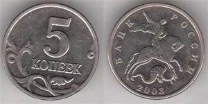 Ценные монеты современной России (5 копеек 2003)
