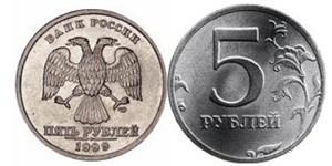 Ценные монеты современной России (5 рублей 1999)