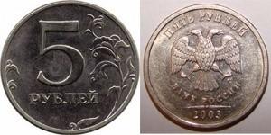 Ценные монеты современной России (5 рублей 2003)