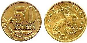 Ценные монеты современной России (50 копеек 2001)