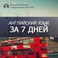 Английский язык за 7 дней