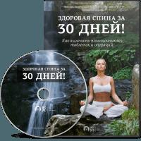 Здоровая спина за 30 дней