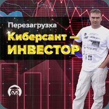 Киберсант-Инвестор Перезагрузка