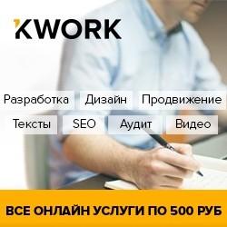 Kwork.ru na chem zarabotat novichku