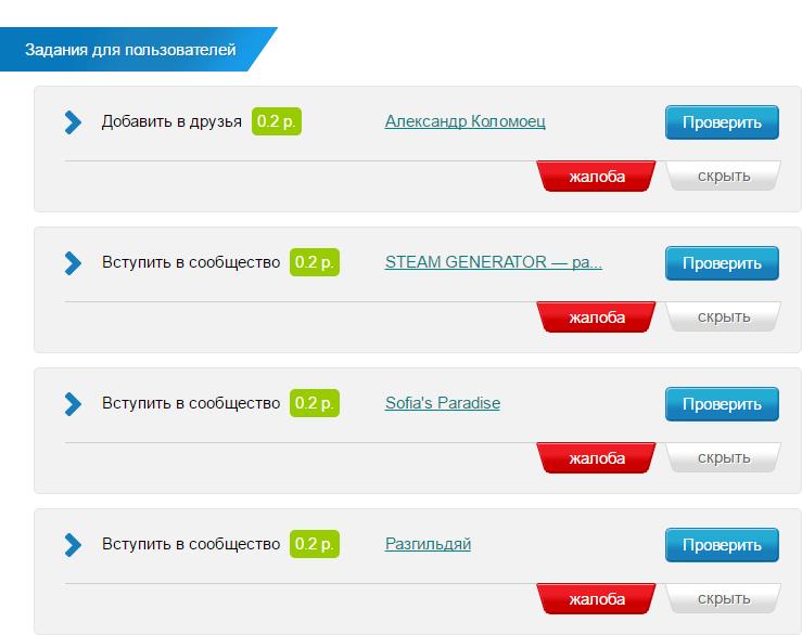Задания для пользователей