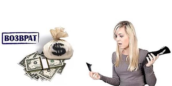 Продавец отказывается вернуть деньги за товар