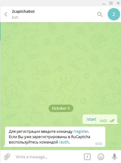 Работа через Telegram