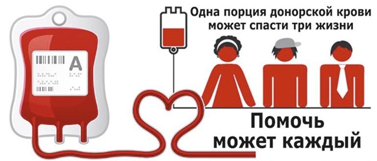 Факт! Одна порция донорской крови может спасти три жизни!
