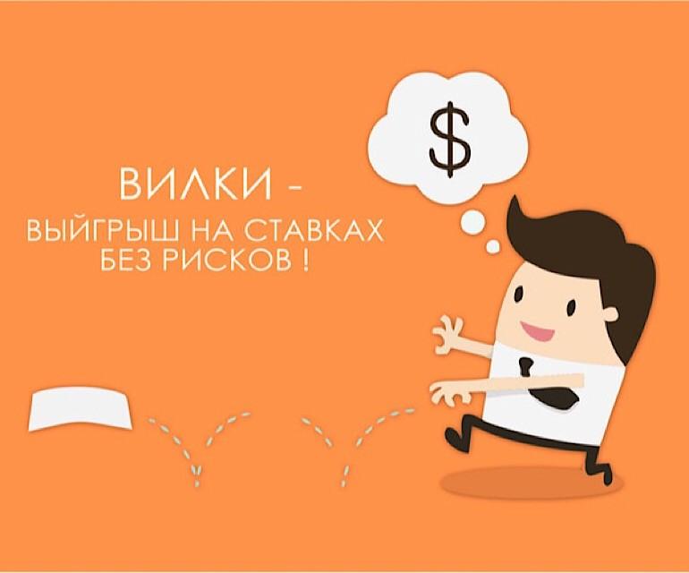 """Изучив стратегию игровых """"вилок"""", дейтвительно можно """"поднимать деньги"""" в букмекерских компаниях"""
