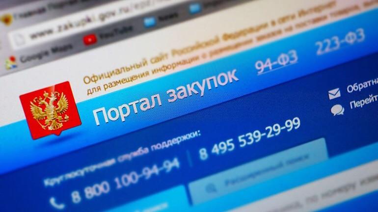 Официальный сайт порталагозакупок