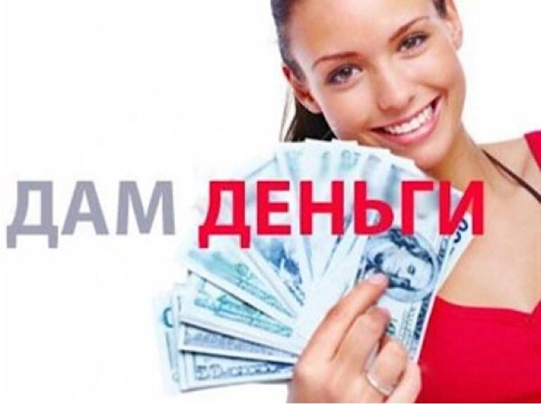 Объявления кредиторов стоит тщательно проверять!