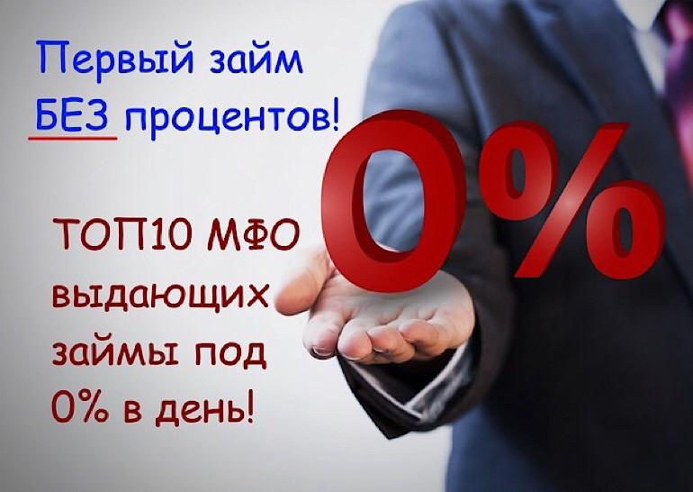 Некоторые МФО и МКК предоставляют первый займ без каких-либо процентов