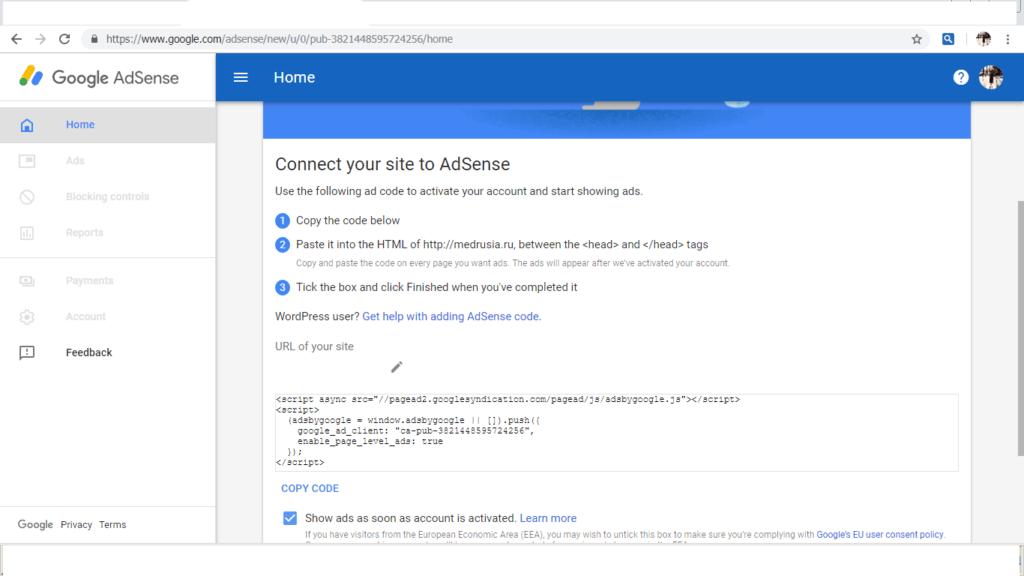 Как выглядит Google Adsense