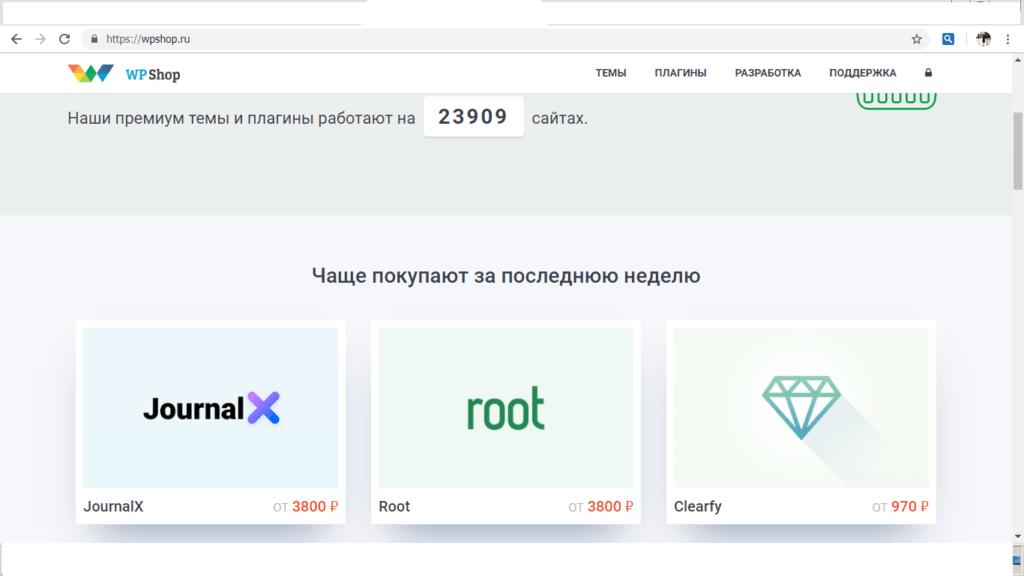 Как выглядит Wpshop.ru