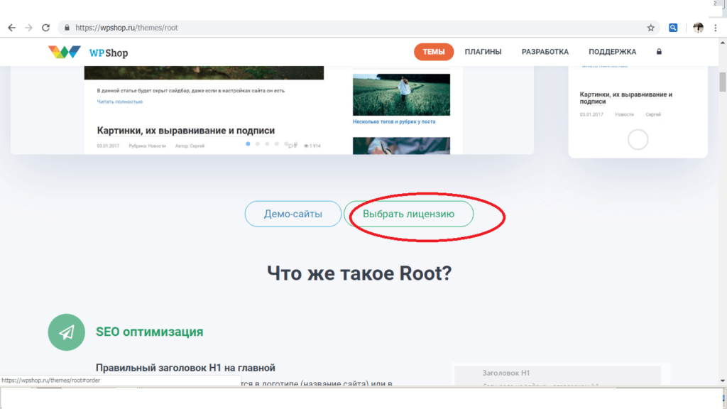 Выбор лицензии на тему Root