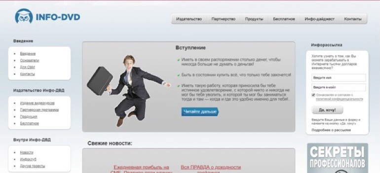 партнерка info-dvd, регистрация, вход, легкий заработок в интернете. Главная страница info-dvd