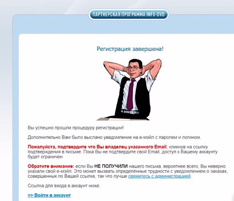 Подтверждение мейла после завершения регистрации. Быстрый доход с info-dvd