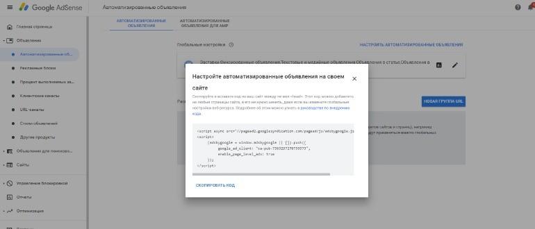 Получения кода в гугл адсенс