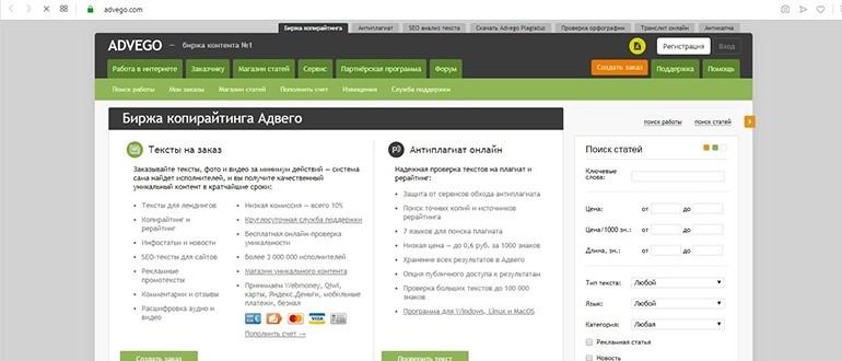 Биржа для заработка на копирайтинге advego.com