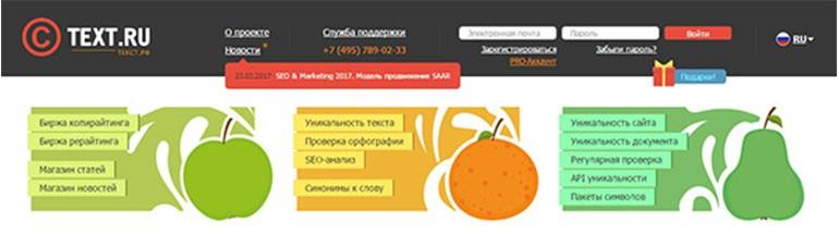 Текст.ру – главная страница
