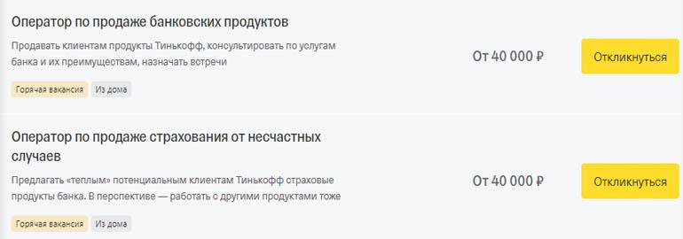 Вакансии на сайте банка Тинькофф