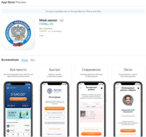 Приложение'Мой налог' на айфон и айпад
