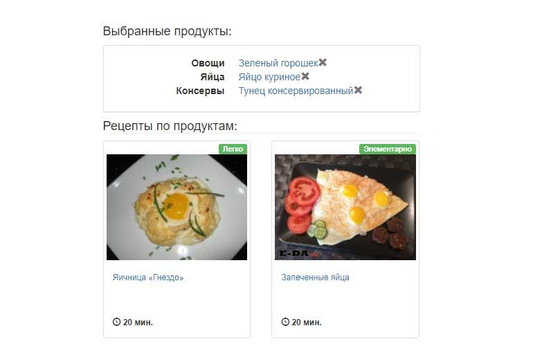 Рецепты из выбранных ингридиентов
