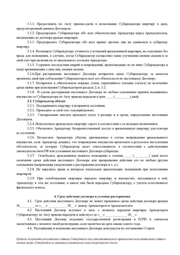 Договор-субаренды-квартиры-для-самозанятого-2