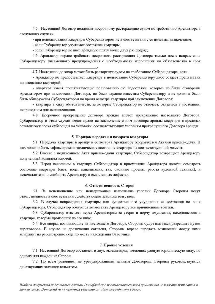 Договор-субаренды-квартиры-для-самозанятого-3
