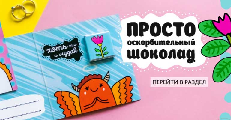Идея шоколадной упаковки для Самозанятых