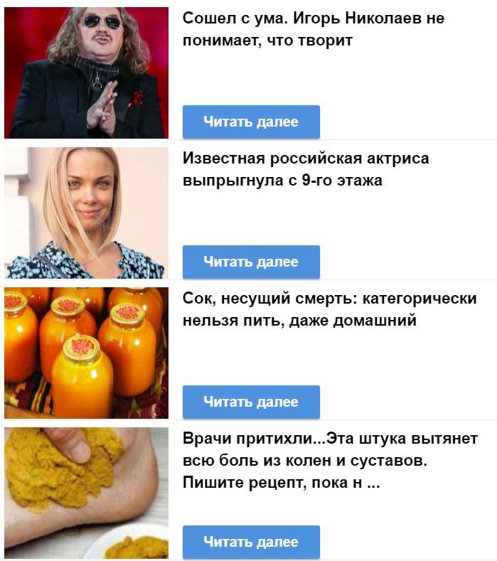 Рекламная Тизерная сеть, которая приносит доход владельцу сайта